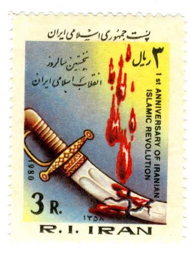 iranianstamp.jpg