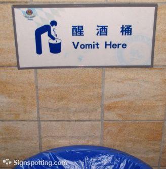 Vomit-here