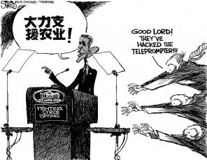 ObamateleprompterHacked
