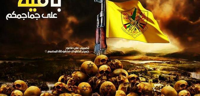 FeaturedImage_2015-01-02_Facebook_Fatah_50_Terror_Anniversary_B6MshAFCcAEz-DU